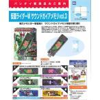 仮面ライダーW サウンドガイアメモリ3 全6種