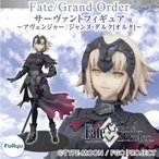 Fate/Grand Orde サーヴァントフィギュア  アヴェンジャー ジャンヌ・ダルク オルタ