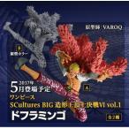 ワンピース SCultures BIG 造形王頂上決戦VI vol.1 全2種セット