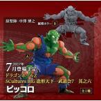 ドラゴンボールZ SCultures BIG 造形天下一武道会7 其之六 ピッコロ 全2種セット