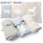 ベアフットドリームス BAREFOOT DREAMS コージーシック スカラップ ベビーブランケット Cozy Chic Scalloped Receiving Blanket 551 3種 B551 【熨斗不可】
