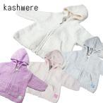 Kashwere カシウェア ベビーパーカー 無地  BABY  HOODED JACKET 4色 3サイズ BH-51 【DM(メール)便NG】【熨斗不可】