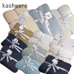Kashwere カシウェア : ブランケット スロウ ソリッド THROW SOLID BLANKET 12色 T-30【送料無料】【ギフトBOX不可】【熨斗不可】
