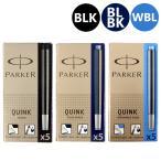 パーカー PARKER 万年筆 カートリッジ インク クインク QUINK 1箱 5本入り 3色展開 日本正規品 ネコポスOK