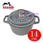 ストウブ staub 鍋 ピコ・ココット ラウンド 14cm グレー (グラファイトグレー) #1101418 (40509-475-0)
