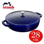 ストウブ staub 鍋 ブレイザー ソテーパン 28cm ダークブルー (グランブルー) #12612891 (40511-476-0) 【送料無料】