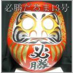 必勝だるま 13号サイズ(ダルマ・達磨)