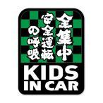 KIDS IN CAR ステッカー 全集中 子どもが乗ってます 市松模様 キッズインカー 鬼滅の刃 パロディ シール 車用