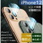 送料無料 iPhone12 mini Pro Max カメラカバー ガラスフィルム カメラ保護 カメラフィルム カメラレンズ レンズ保護  スマホ
