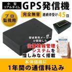 Yahoo!GPSトラン-GPS発信機専門店GPS発信機 購入 プロ用 小型 無音 リアルタイム 監視 追跡 浮気調査 位置検索 自動追跡 車 磁石付 探偵 Eタイプ