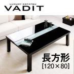 鏡面仕上げ アーバンモダンデザインこたつテーブル4尺長方形(80×120cm)こたつテーブルVADIT
