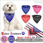 バンダナ首輪 XL〜XXLサイズ 犬用首輪 ペット用首輪  中型犬 大型犬