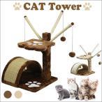 キャットタワー ミニキャットタワー キャットハウス キャットベッド 爪とぎ おもちゃ付き 送料無料