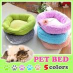 ペット用ベッド 犬用ベッド 猫用ベッド ソファ 可愛い フリース ボア サイズ:53cm×45cm 送料無料