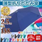 薄型折りたたみ傘 ポケフラット waterfront ウォーターフロント 特許取得 薄型 折りたたみ傘 折り畳み傘 雨傘 ポケフラ50cm 165g