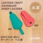 ショッピング本革 本革 キーケース ベル型 レザー 鍵 革 かわいい スリム レディース 女性 プレゼント 革製品 ハンドメイド keycase-1006