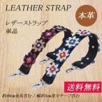 ショッピングショルダーストラップ ショルダーストラップ 単品 革 バッグ用 交換 付け替え デコストラップ 花 フラワー ベルト 本革 レザー レディース 女性 日本製