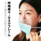 マスク フレーム マスクブラケット マスク ガード 洗える 息苦しさ軽減 化粧崩れ防止 口紅つかない 軽量 ソフト素材 機能的 クリア 休日 オシャレ /[mst61]