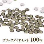 【ゆうメール対象商品】ジェルネイルにスワロフスキーのような輝きと透明度プレミアムクリスタルストーン ブラックダイヤモンド 100粒