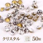 【ゆうメール対象商品】ダイヤモンドのような絶妙な輝き!ジェルで埋め込める!プレミアムVカット クリスタル50粒