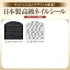 【ゆうメール対象商品】サロンで人気のデザインを厳選!日本製高級ネイルシール アルファベット筆記体
