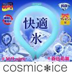 マジックアイス プレゼント付き 冷え冷えネックバンド ネッククーラー Magic ice  正規品 送料無料