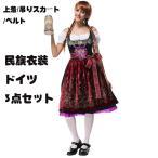 民族衣装 ドイツ 3点セット 格安 ハロウィン メイド ビール 大人用 衣装 コスチューム 大人用 女性用 コスプレ 衣装 eb110zezex0