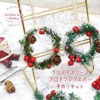 ■送料無料■クリスマス リース アロマワックスバー 手作りキット 2個セット クリスマスリース アロマ イベント