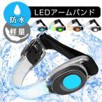 LED アームバンド フラッシュ 点灯 切り替え機能 反射板つき セーフティライト  ホワイト