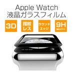 Apple Watch ガラスフィルム アップルウォッチ Glass protecter 3D全面保護  HD画面対応 気泡防止 装着簡単