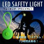 LED セーフティライト 安全ライト 小型携行ライト ランニング 交通安全