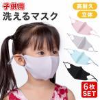 子供用 マスク 洗える 高耐久 3枚セット