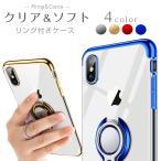 リング付きiPhoneケース iPhone8 iPhoneXR iPhoneXS リングカバー 薄型 軽量
