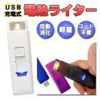電熱 電子 ライター USB 小型 充電式 お線香可能 自動消火機能付き