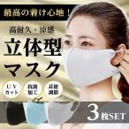 マスク 高耐久 洗える 布 3枚セット 涼感 秋冬 大人用 伸縮性