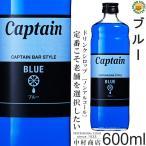 キャプテンシロップ ブルー 600ml 希釈用