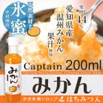 かき氷シロップ みかん200ml キャプテンフラッペ 氷みつ