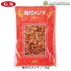 ジーエスフード GS 味付けメンマ 1kg 単品