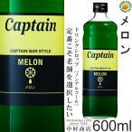 キャプテンシロップ メロン 600ml 希釈用