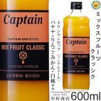 キャプテンシロップ ミックスフルーツ クラシック 60
