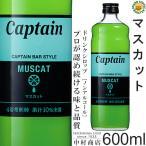 【キャプテンシロップ】マスカット 600ml/希釈用