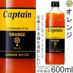 キャプテンシロップ オレンジ 600ml 希釈用