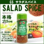 GS サラダスパイス130g