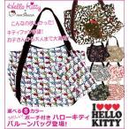 ≪Lサイズ≫【Hello Kitty/ハローキティ】お揃いのポーチが付いてバージョンアップしました!キティちゃんのトートバッグ バルーンバッグ|サンリオ