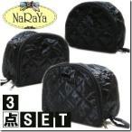 全24色 タイブランドNaRaYaナラヤ 半円コスメポーチ 大中小のお得な3点セット 色はブラック