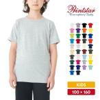 Tシャツ キッズ 半袖 無地 男の子 女の子 おしゃれ スポーツ アメカジ 綿100% Printstar(プリントスター) 5.6オンス ヘビーウェイトTシャツ 00085-CVTの画像