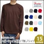 ヘビーウェイト長袖リブ無しTシャツ / 00101 / 無地 半袖 Tシャツ Printstarプリントスター キッズサイズ メンズ・レディース対応