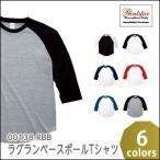 ラグランベースボールTシャツ / 00138-RBB / 無地 7分袖 ラグラン Tシャツ Printstar プリントスター アダルトサイズ メンズ・レディース対応