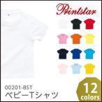ベビー服 Tシャツ 半袖 80 90 無地 白 Printstar(プリントスター) 5.6オンス ベビーTシャツ(ホワイト) 00201-BST