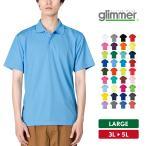 ポロシャツ メンズ 大きいサイズ 半袖 吸汗速乾 無地 glimmer(グリマー) 4.4オンス ドライポロシャツ(ポケット無し) 00302-ADP